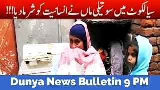 Dunya News Headlines 9 PM - 8th January 2017