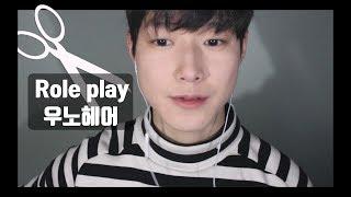 【ENG SUB】Korean ASMR   우노헤어샵✂️   Haircut & Massage   Role play