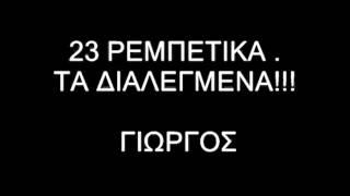 getlinkyoutube.com-23 ΡΕΜΠΕΤΙΚΑ - ΤΑ ΔΙΑΛΕΓΜΕΝΑ -