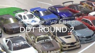 getlinkyoutube.com-団体ドリフト闘技会 DDT Round.2 KD's RC DRIFT CARS RWD