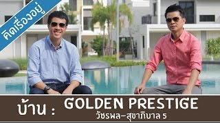 getlinkyoutube.com-คิด.เรื่อง.อยู่ Ep.113 - รีวิวบ้านเดี่ยว Golden Prestige วัชรพล-สุขาภิบาล 5