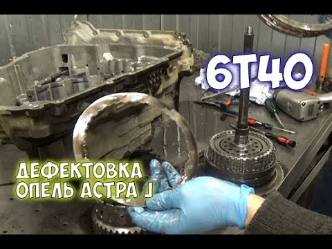 Ремонт АКПП 6T40 Опель Астра J Пример дефектовки