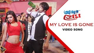 getlinkyoutube.com-My Love Is Gone | Ajob Prem (2015) | Bengali Movie Video Song | Bappy | Achol | S I Tutul