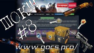 getlinkyoutube.com-ШОК!!! #8 Проверяем gocs.prо — подозрительная фигня...но даёт