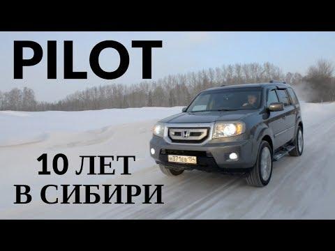 Honda Pilot. 10 лет в Сибири. 1 серия