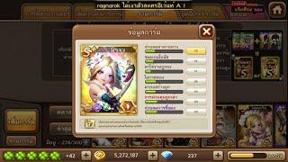 getlinkyoutube.com-LINE เกมเศรษฐี - แจกการ์ดโหด ได้โคตรง่าย!