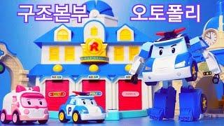 getlinkyoutube.com-로보카폴리 구조본부 세트, 오토폴리 세트 장난감 변신 Robocar poli Station & Auto Poli Робокар Поли
