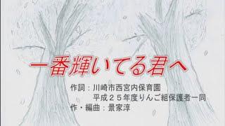 getlinkyoutube.com-☆一番輝いてる君へ☆(卒園ソング)<楽譜、カラオケあり!スマホは右の▼をクリック!>