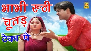 सुपर हिट रसिया   भाभी रूठी चूतड़ टेका पे   Bhabhi Roothi chutar Teka Pe   Ramdhan Gujjar