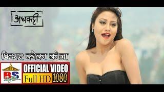 getlinkyoutube.com-Timro Figure Coca Cola - Nepali film Adhkatti - Most Awaited song