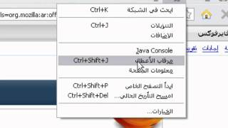 مسح ذاكرة التخزين المؤقته في متصفح فايرفوكس