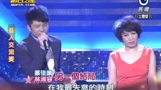 getlinkyoutube.com-2014-05-31 明日之星-蔡佳麟+林淑容-另一個結局