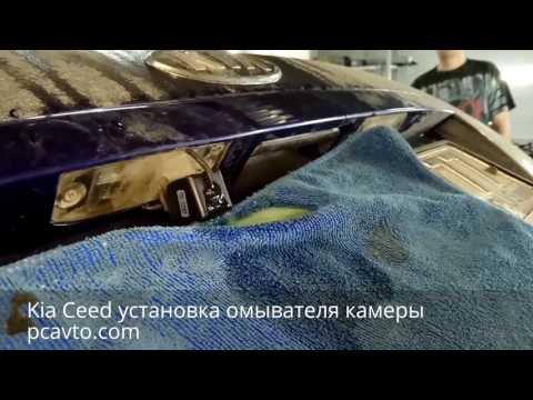 Kia Ceed установка омывателя камеры заднего вида