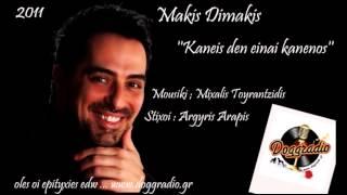 getlinkyoutube.com-ΚΑΝΕΙΣ ΔΕΝ ΕΙΝΑΙ ΚΑΝΕΝΟΣ - ΜΑΚΗΣ ΔΗΜΑΚΗΣ / HD 2011