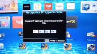 getlinkyoutube.com-Установка виджета Fork Player  на Samsung Smart TV