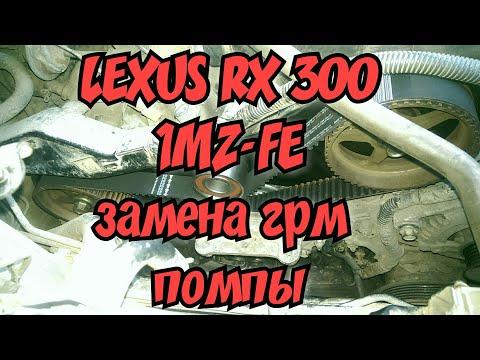 Lexus rx 300,Toyota harrier,1mz-fe.Замена ГРМ,помпы.