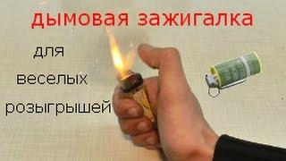 getlinkyoutube.com-как сделать. маскировочная зажигалка (SMOKE LIGHTER !!!)