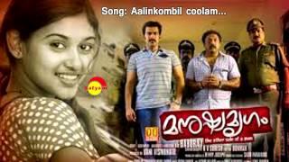 Aalinkombil coolam - Manushya mrugham