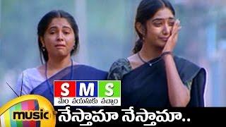 SMS | Nesthama Nesthama Video Song | SMS Telugu Movie Video Songs | Sindhuri | Mango Music