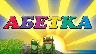 getlinkyoutube.com-Абетка для дітей | Вивчаємо українську абетку