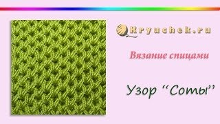 "getlinkyoutube.com-Узор Соты спицами (Knitting. Pattern ""Honeycomb"")"