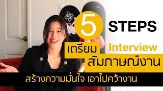 getlinkyoutube.com-5 STEPS เตรียม สัมภาษณ์งาน : สร้างความมั่นใจ ไปคว้างาน