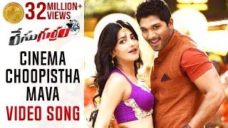 getlinkyoutube.com-Race Gurram ᴴᴰ Full Video Songs | Cinema Choopistha Mava Song | Allu Arjun | Shruti Haasan | Saloni