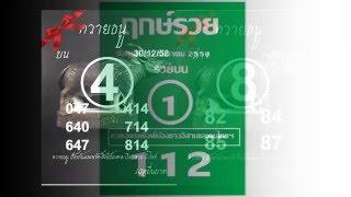 getlinkyoutube.com-รวม 10 หวยซอง อาจารย์ดัง ที่คนติดตามเยอะ งวด 30 ธันวาคม 2558 ห้ามพลาดเด็ดขาด