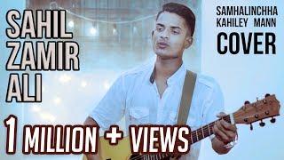 Samhalinchha Kahile Mann - Sahil Zamir Ali ( COVER )   Nepali Cover Song 2017  