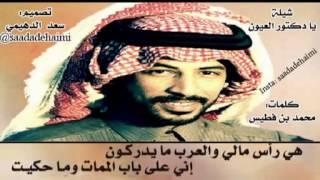 getlinkyoutube.com-شيلة طب العيون كلمات محمد بن فطيس