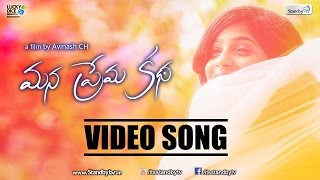 Mana Prema Katha -Standby TV - Romantic Video Song 2014