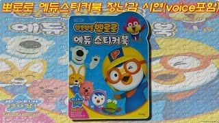 뽀로로 스티커북 장난감 시현동영상-voice포함(Pororo Edusticker book toy vision video-Including  voice)