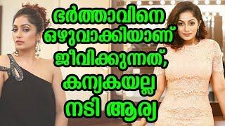 ഭർത്താവിനെ ഒഴുവാക്കിയാണ് ജീവിക്കുന്നത്,കന്യകയല്ല നടി ആര്യ | Arya rohit about husband