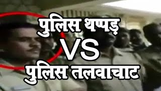 एक तरफ पुलिसकर्मी ने नेता को मारा थप्पड़ और एक तरफ नेताओं के पैर छूए जा रहे हैं, कौन सही कौन गलत?