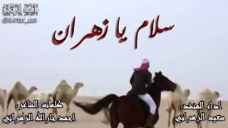 getlinkyoutube.com-شيلة سلام يازهران - كلمات : احمد جارالله الزهراني - اداء : سعيد الزهراني