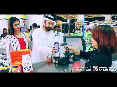 Ansar Smile UAE Video