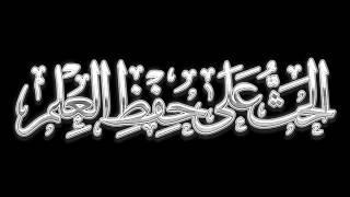 getlinkyoutube.com-الحث على حفظ العلم - الشيخ محمد بن هادي المدخلي