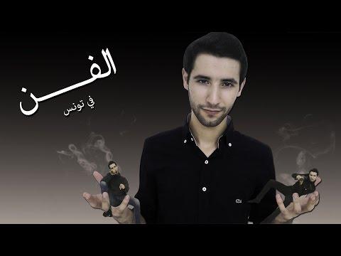 SAIF-IFOTC !! الفن في تونس
