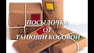 Посылочка от Танюши Косовой - вышивка крестом\Helen Cross_Stitch