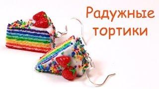 getlinkyoutube.com-Радужные тортики из пластики своими руками!
