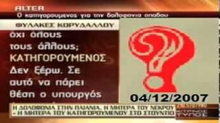 getlinkyoutube.com-ΣΥΝΕΝΤΕΥΞΗ ΤΟΥ ΡOYΜΠΕΤΗ ΑΠΟ ΤΗΝ ΦΥΛΑΚΗ