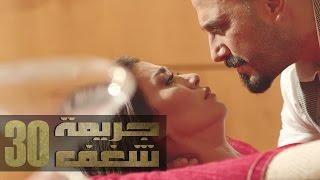 getlinkyoutube.com-Jareemat Shaghaf Episode 30 - مسلسل جريمة شغف الحلقة 30