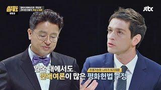 "getlinkyoutube.com-""아베 사과, 진정성 없어"" 다니엘이 본 아베 담화 썰전 131회"