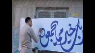 getlinkyoutube.com-الكتابه على القماش بخط محمد أبوالمجد الخطاط خط عربى