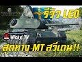 World of Tanks || รีวิว Leo สุดทาง MT สวีเดน!!