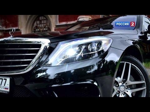 Тест-драйв Mercedes-Benz S-Class W222 2014//АвтоВести 123