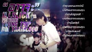 "getlinkyoutube.com-ILLSLICK - ""อาจจะ"" Feat. YOUNG TRIP, DM [Fix 6]"