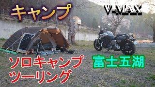 getlinkyoutube.com-ソロキャンプツーリング 富士五湖 Camp