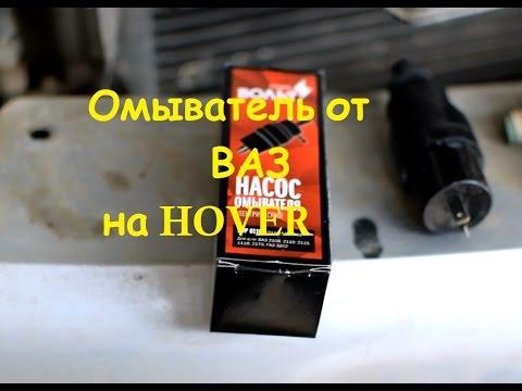 Hover H2 2.8TD Ремонт омывателя стекла
