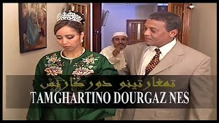 getlinkyoutube.com-FILM COMPLET - TAMGHARTINO | Tachelhit tamazight, souss, maroc , الفلم الامازيغي, نسخة كاملة